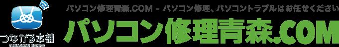 つながる本舗 パソコン修理青森.COM